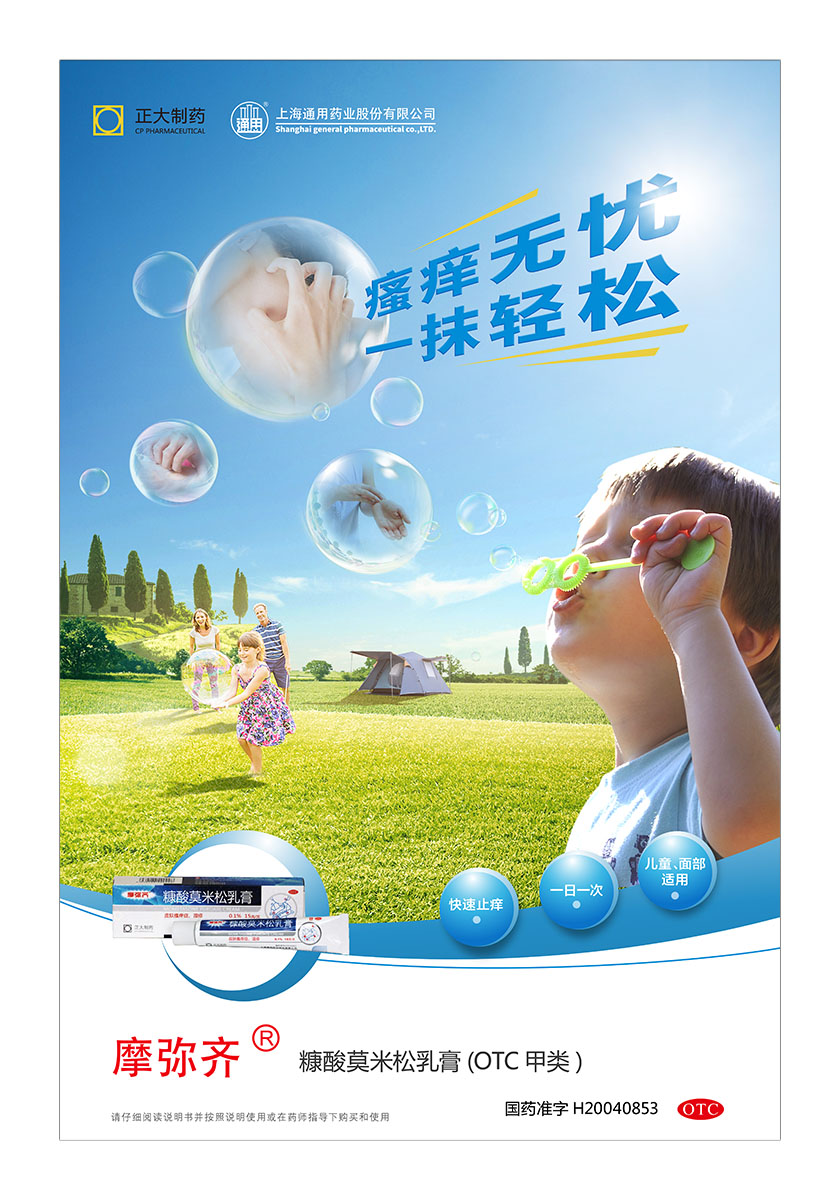 正大通用药业快速止痒皮肤用药平面海报创意广告吹泡泡篇(摩弥齐糠酸莫米松乳膏)