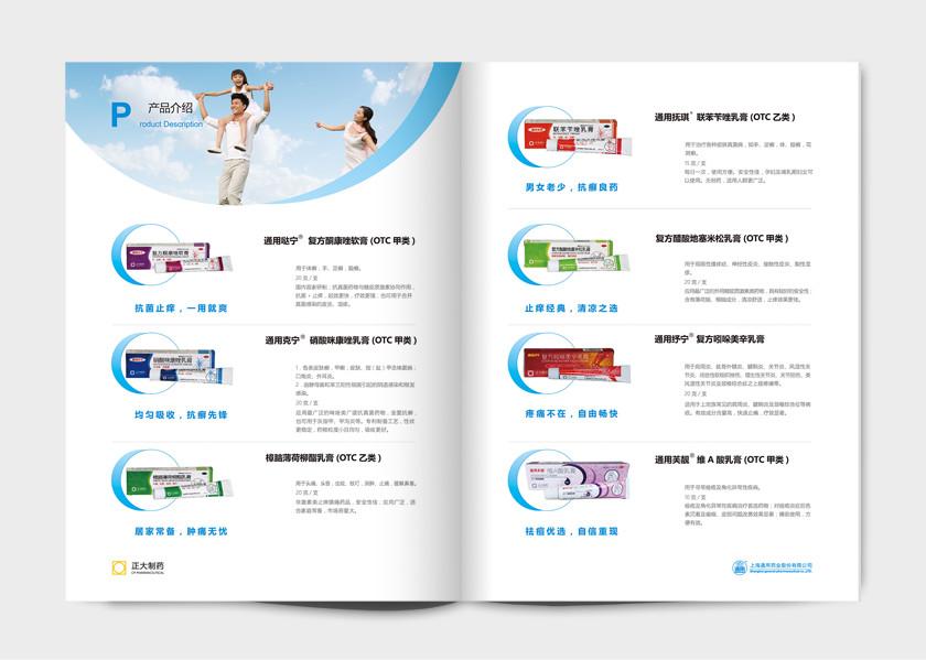 正大通用药业KA医药连锁战略合作手册设计