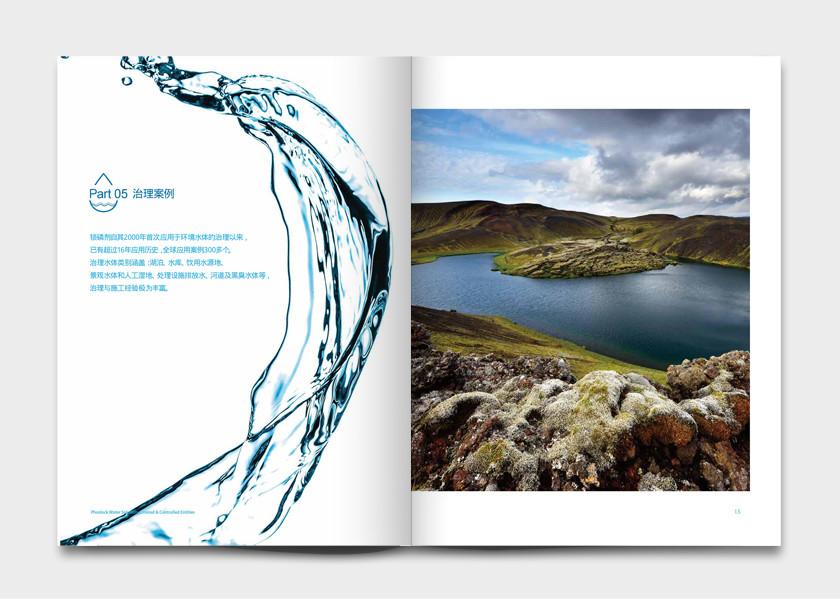 风斯乐环保水治理企业宣传画册fun88乐天使备用