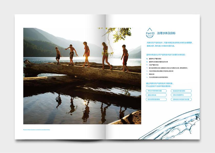风斯乐环保水治理企业宣传画册万博网页版手机登录