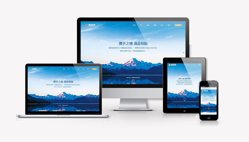 涌铧投资公司响应式网站策划设计建设