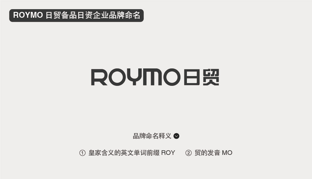ROYMO 日贸备品日贸企业品牌命名