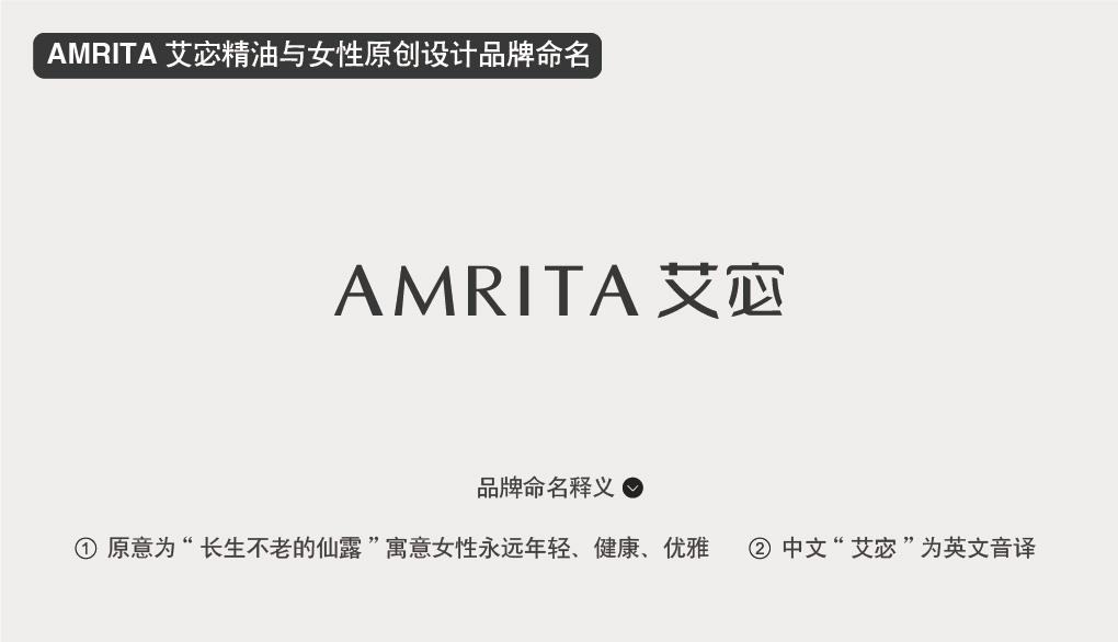 AMRITA 艾宓精油与女性生活原创品牌命名中英文命名