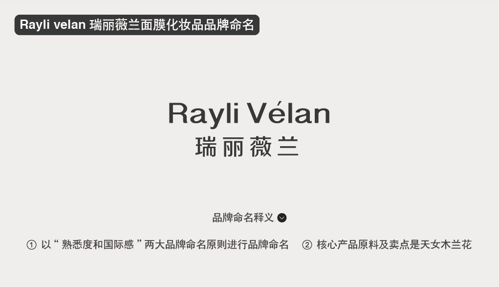Rayli velan 瑞丽薇兰化妆品品牌命名