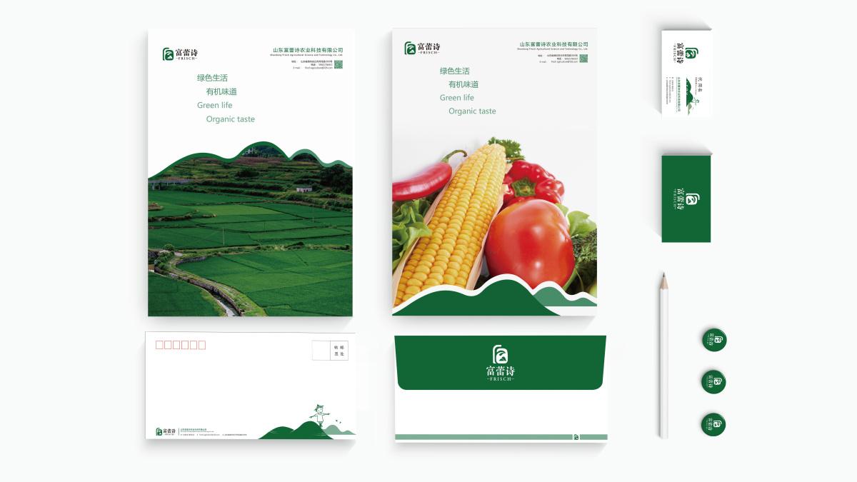 山东富蕾诗农产品农业品牌logo设计VI设计