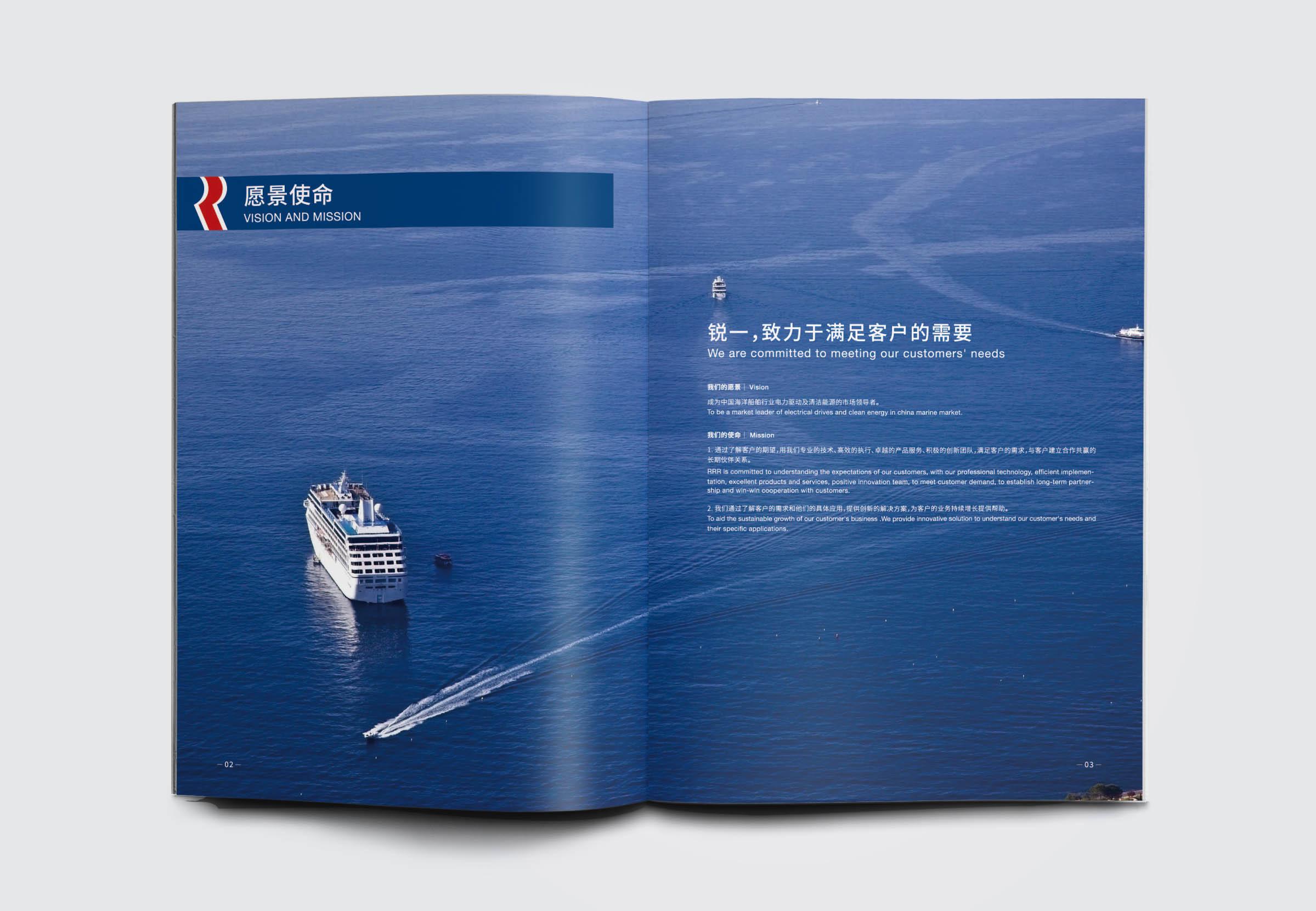 锐一机电公司宣传画册设计,对比色与R识别风公司画册设计