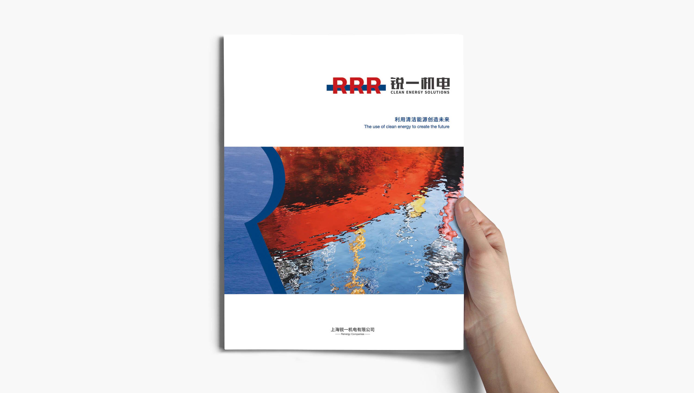 锐一机电公司宣传画册fun88乐天使备用,对比色与R识别风公司画册fun88乐天使备用