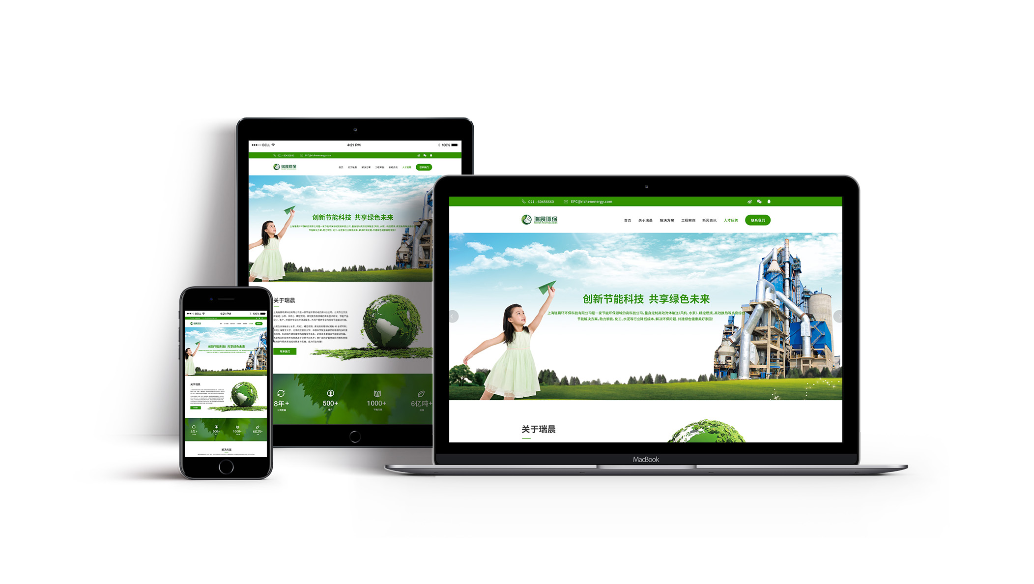 瑞晨环保科技公司响应式网站策划设计建设