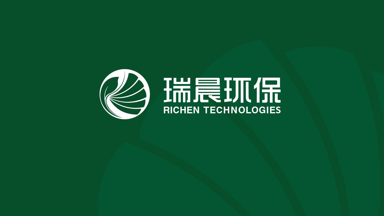 瑞晨环保科技公司logo设计VI设计