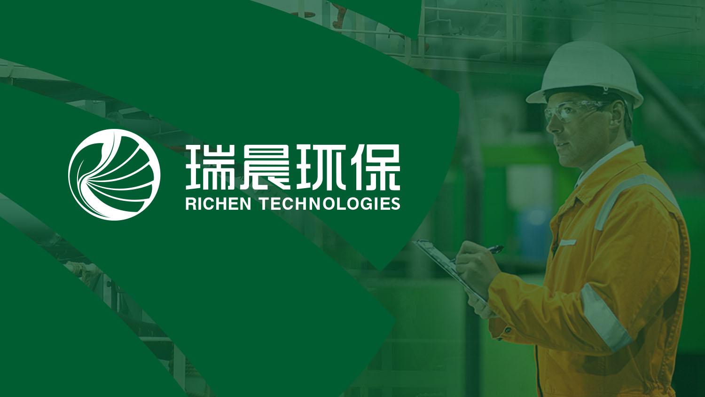 瑞晨环保科技公司工业品企业形象重塑设计-logo设计VI设计
