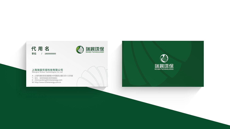 瑞晨环保科技公司工业品企业形象重塑fun88乐天使备用-logofun88乐天使备用VIfun88乐天使备用
