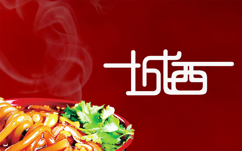 城西酸辣粉中式风格餐饮品牌设计logo设计VI设计