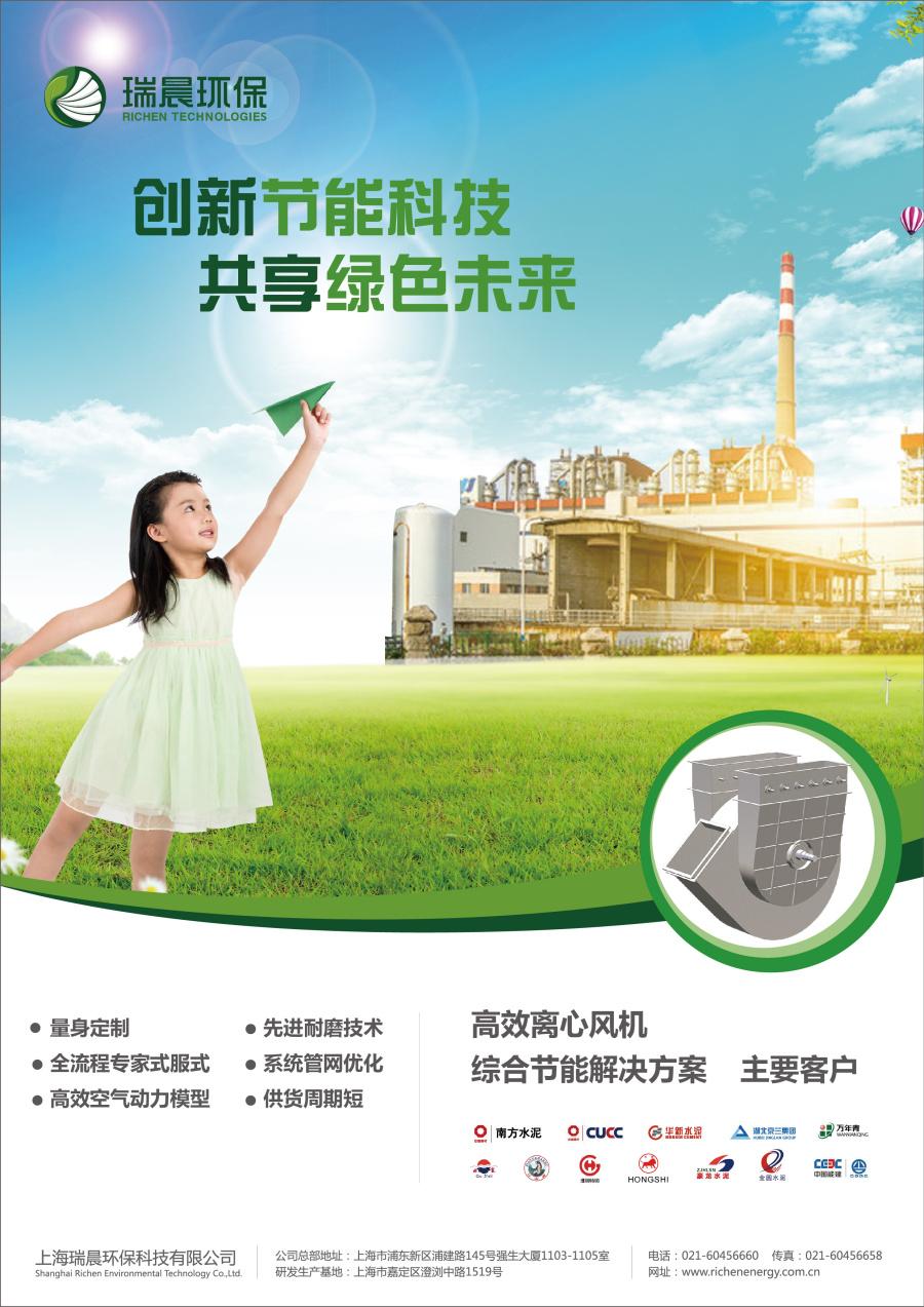 瑞晨环保科技公司工业品企业形象重塑设计-广告设计