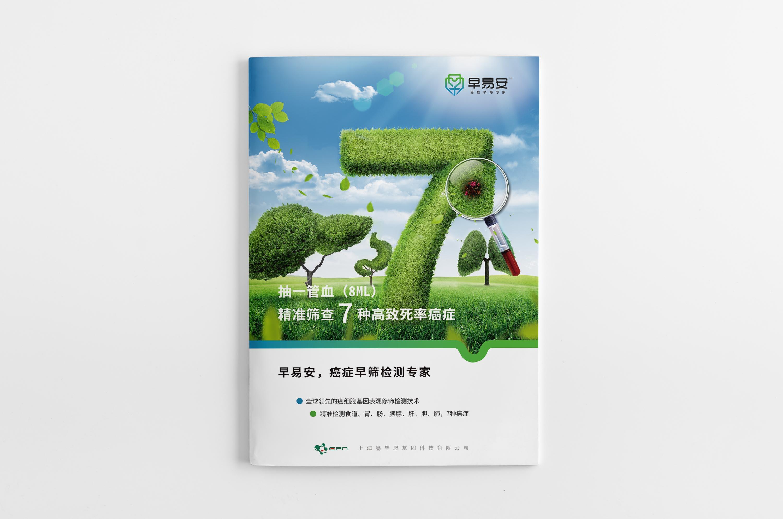 早易安癌症早筛检测项目宣传手册fun88乐天使备用