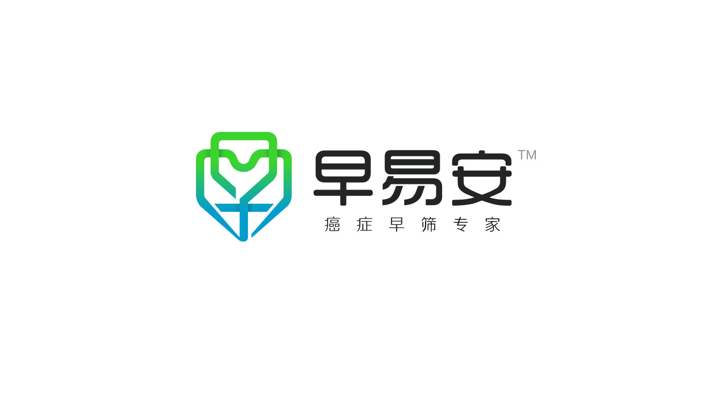早易安癌症早筛体检品牌命名logo设计vi设计