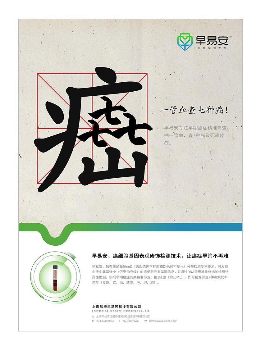 早易安癌症早筛检测项目宣传广告海报设计