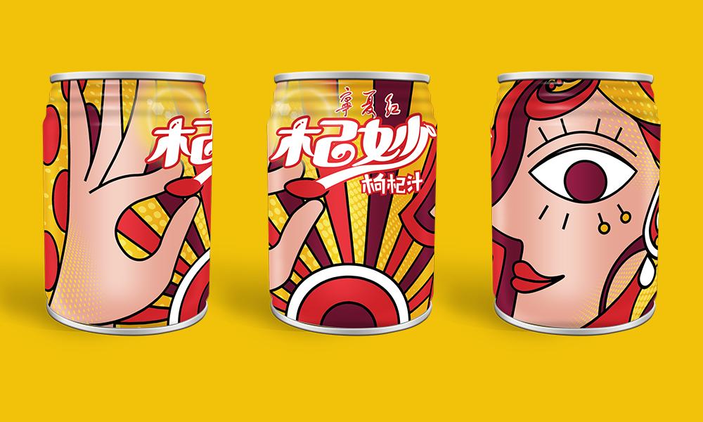 """宁夏红""""杞妙""""枸杞果汁创意包装万博网页版手机登录。满足年轻化个性化消费需求"""