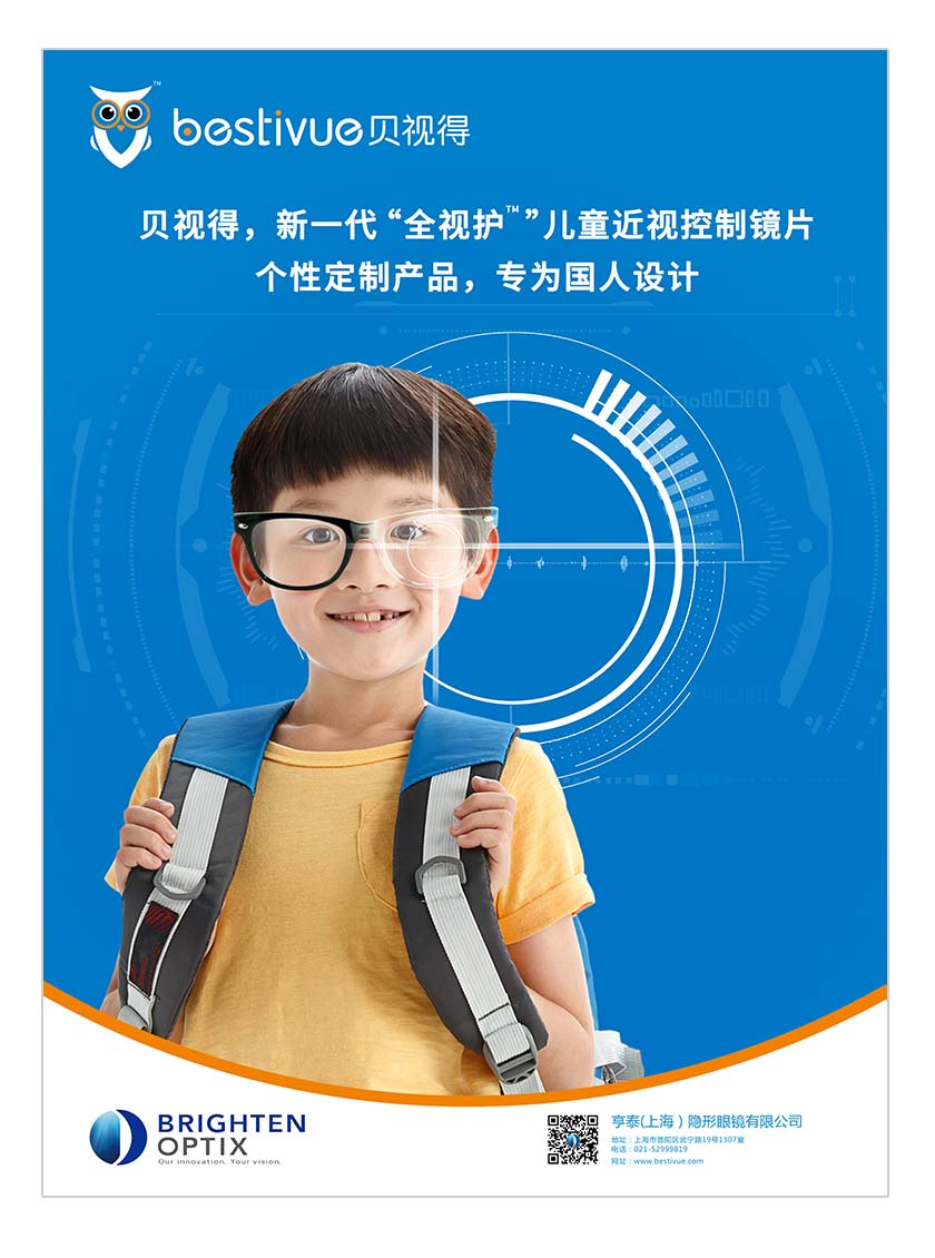 Bestivue贝视得儿童近视控制镜片平面广告创意设计-个性定制篇