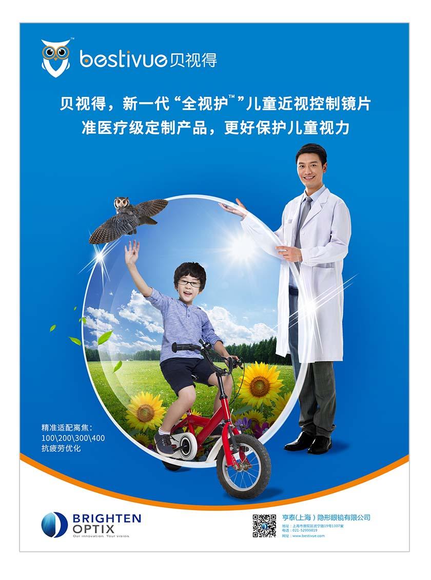 Bestivue贝视得儿童近视控制镜片平面广告创意设计-品牌主KV海报更好保护视力篇
