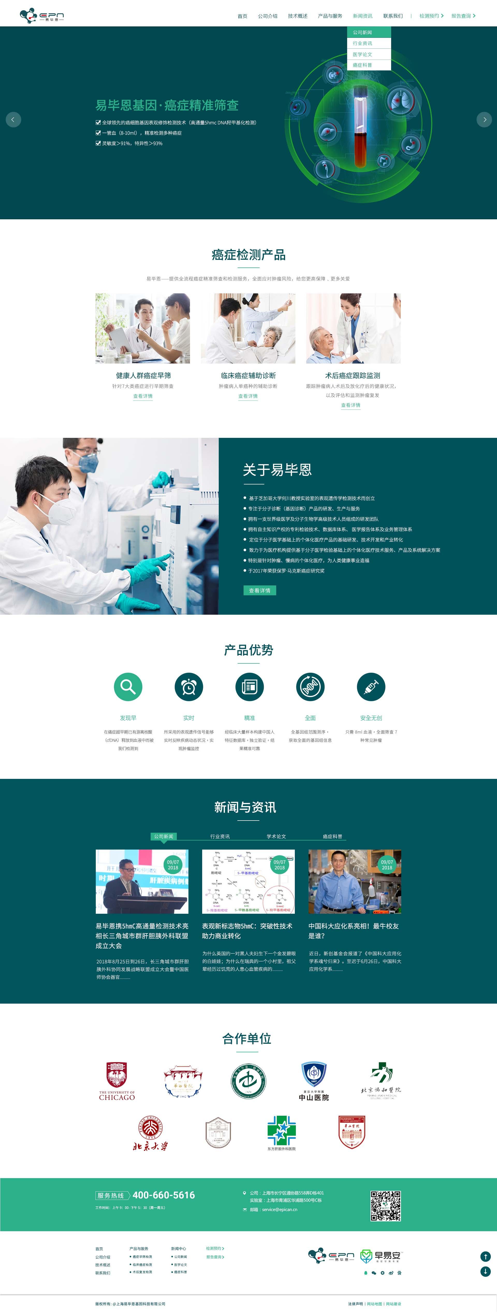 易毕恩基因公司网站万博手机APP万博网页版手机登录建设及SEO优化