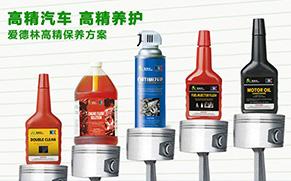 """爱德林""""高精汽车高精养护""""汽车养护品品牌定位策划-上海品牌定位全案策划公司"""