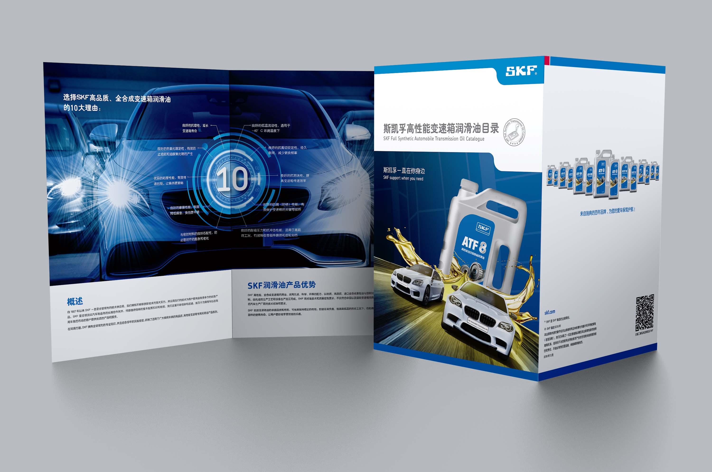 SKF斯凯孚自动变速箱油产品宣传四折页设计