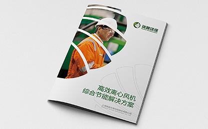 瑞晨环保水泵风机工业产品宣传手册fun88乐天使备用