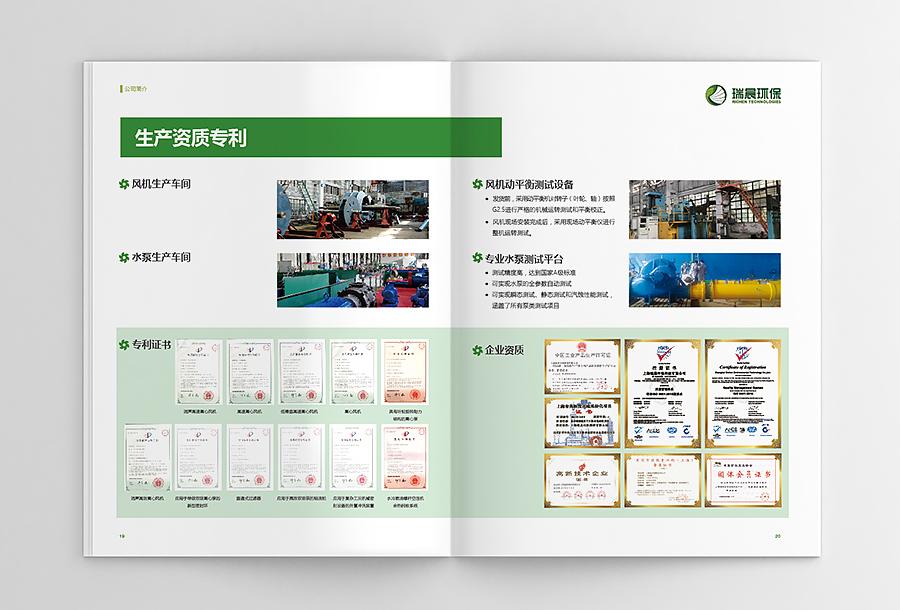 瑞晨环保水泵风机工业产品宣传手册设计