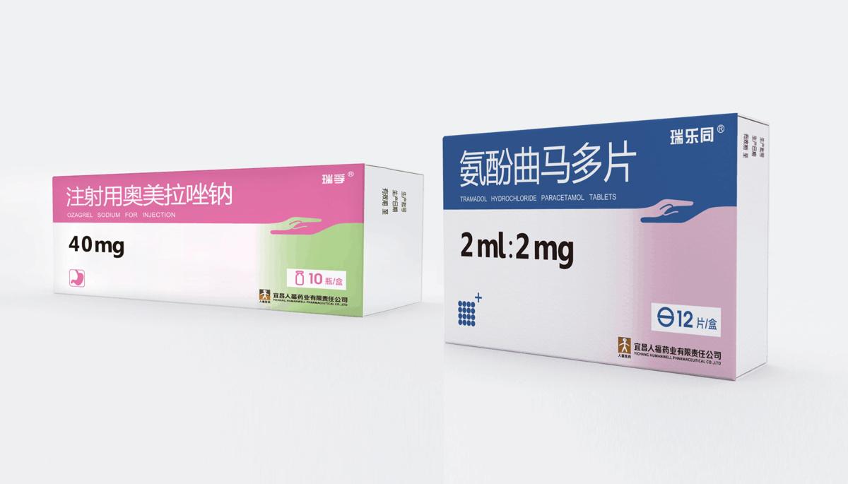 人福药业处方药药品包装设计