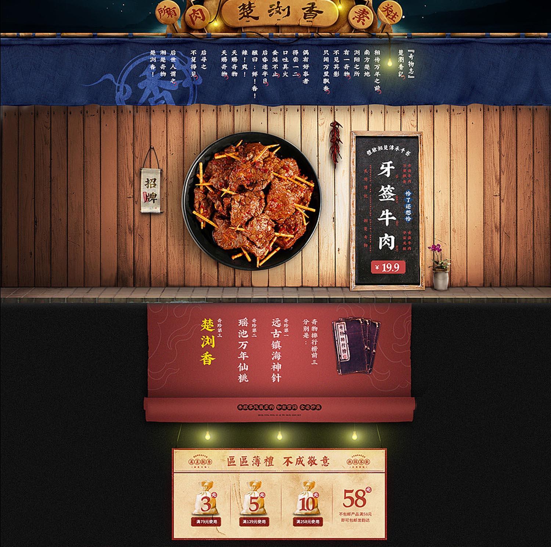 楚浏香香辣休闲食品电商品牌策划与网站设计
