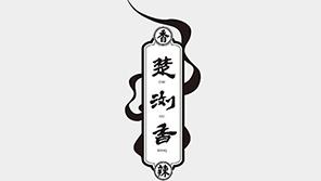 楚浏香食品电商万博安卓版万博手机APP