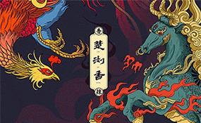 楚浏香香辣休闲食品电商品牌全案策划设计