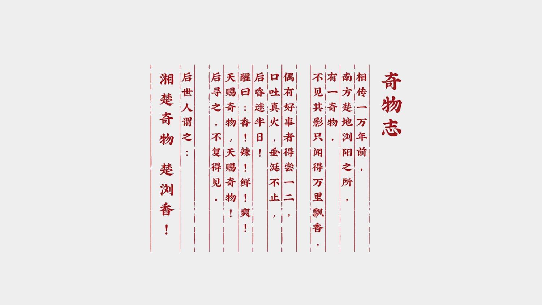 楚浏香香辣休闲食品电商品牌策划-品牌故事
