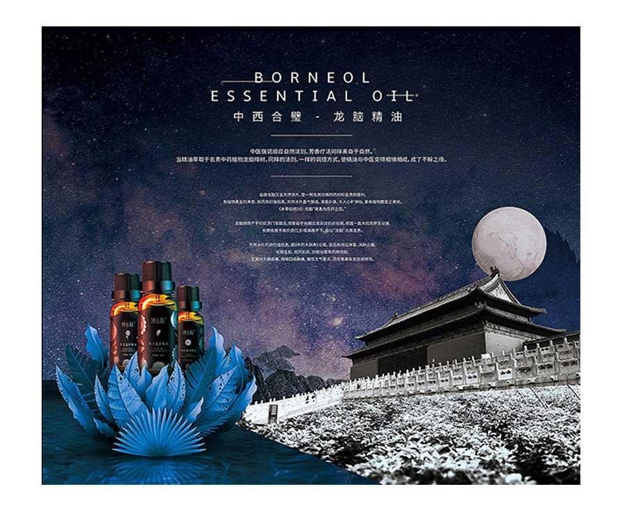 淳至樟小样精油品牌广告海报策划设计