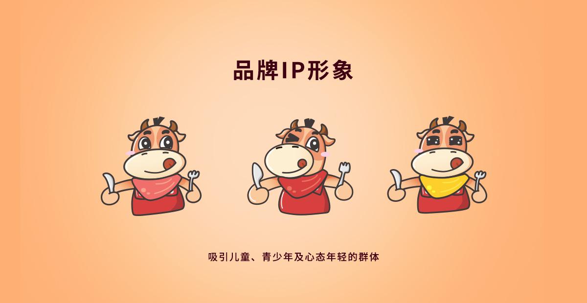 牛肉类休闲小吃食品品牌牛小撸IP卡通形象