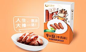 尚品尚牛小撸牛肉类休闲小吃食品品牌命名包装设计(牛肉串牛肉肠牛肉干)
