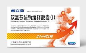 衡山制药衡立舒双氯芬酸钠缓释胶囊止疼药药品包装设计