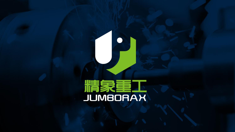 精象重工品牌命名与公司logo设计vi设计,象鼻元素+字母J+六边形