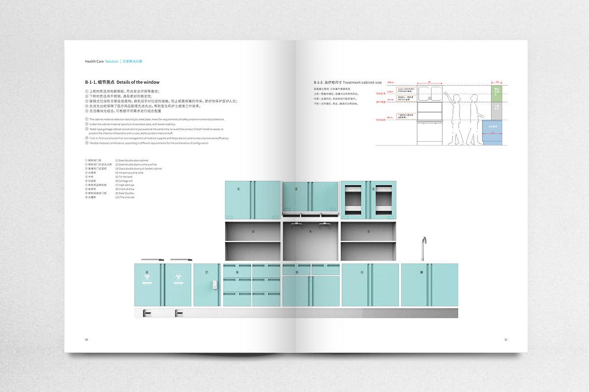 震旦集团医疗家具宣传画册策划设计