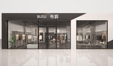 "BUSU布诉休闲服装fun88体育备用""快时尚""店铺空间fun88乐天使备用"