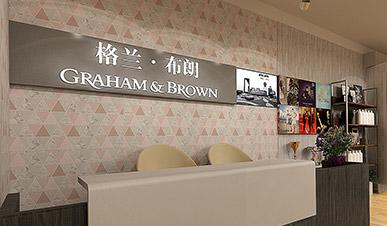 格兰·布朗整体室内软装家居连锁店铺SI空间设计