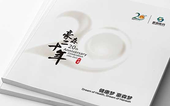 豪森医药20周年庆企业纪念宣传画册fun88乐天使备用-上海画册fun88乐天使备用公司