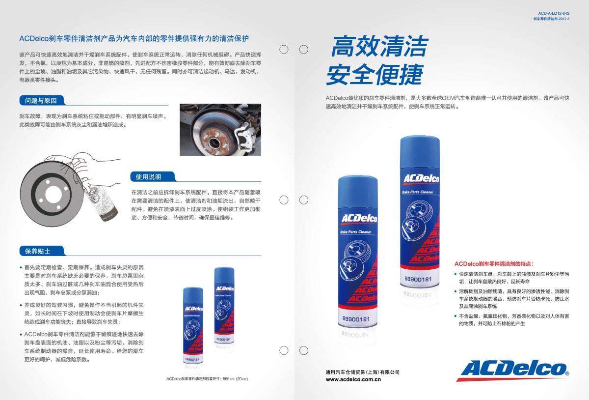 ACDelco/AC德科汽车零部件产品单页版式设计