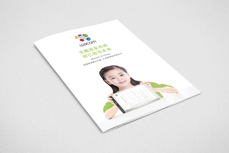 wacone教育智能书写数位板宣传画册设计策划