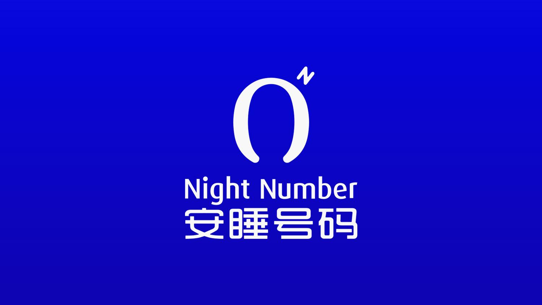 安睡号码智能床垫品牌命名与logo设计vi设计